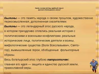 Каков, на ваш взгляд, идейный смысл русского богатырского эпоса? Былины — это...