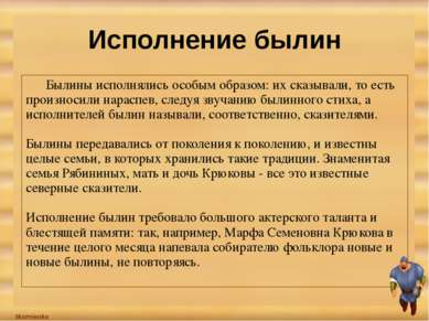 Исполнение былин Былины исполнялись особым образом: их сказывали, то есть про...