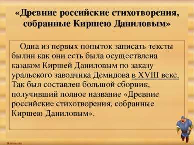 «Древние российские стихотворения, собранные Киршею Даниловым» Одна из первых...