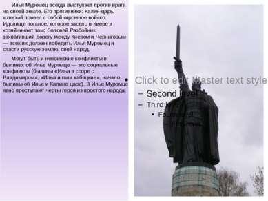 Илья Муромец всегда выступает против врага на своей земле. Его противники: Ка...