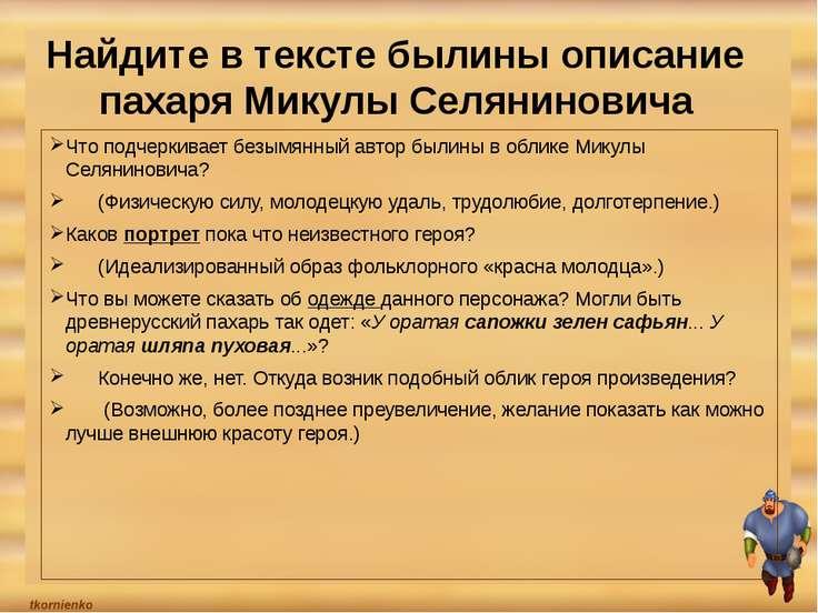 Найдите в тексте былины описание пахаря Микулы Селяниновича Что подчеркивает ...