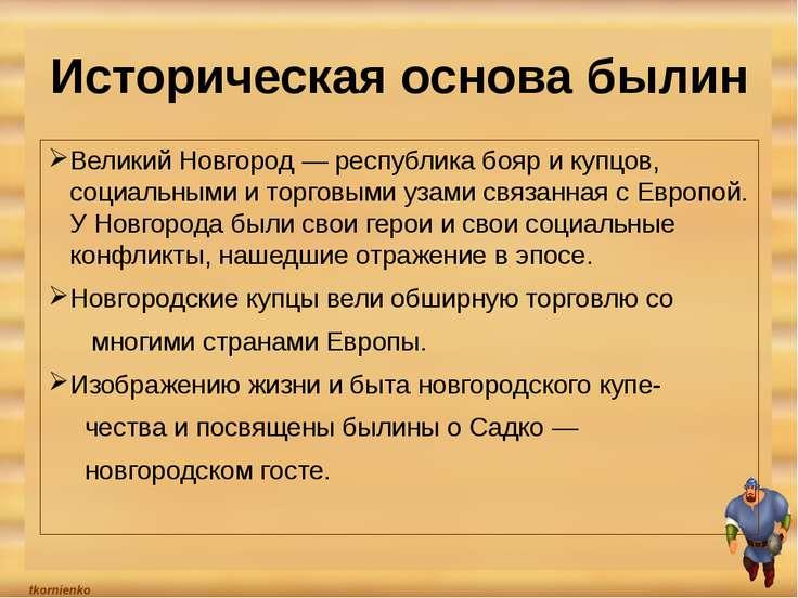 Историческая основа былин Великий Новгород — республика бояр и купцов, социал...