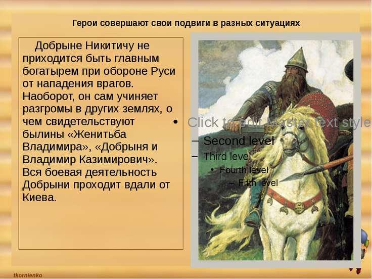 Герои совершают свои подвиги в разных ситуациях Добрыне Никитичу не приходитс...