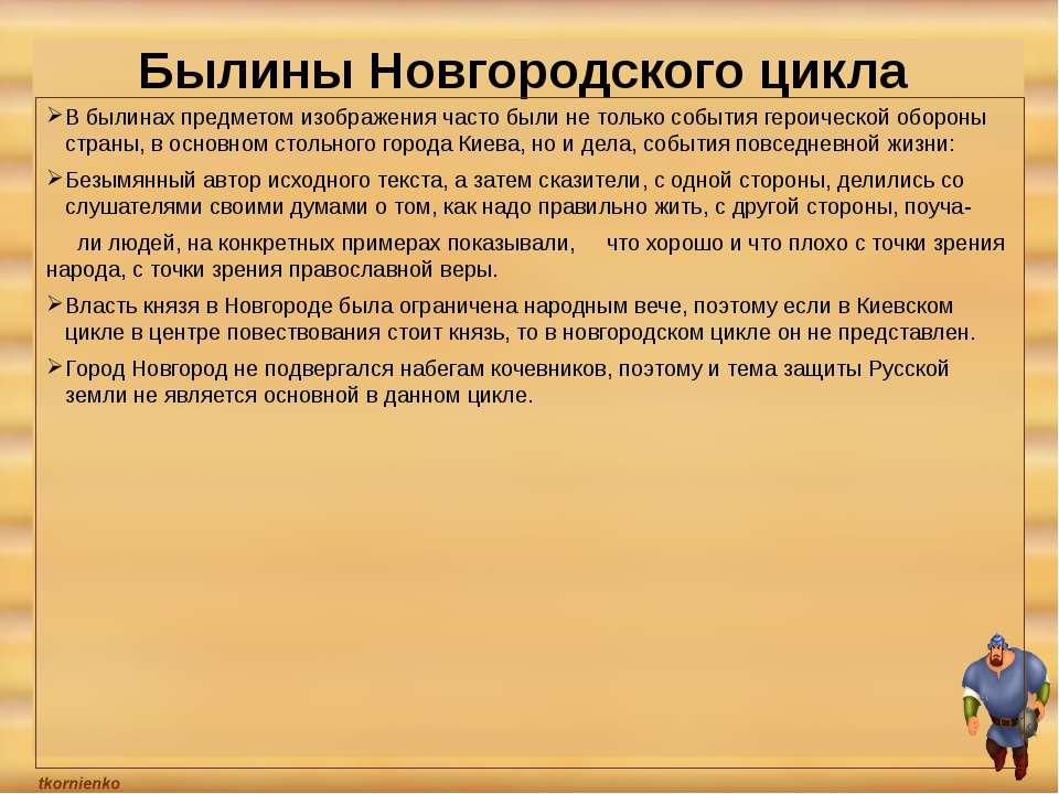 Былины Новгородского цикла В былинах предметом изображения часто были не толь...