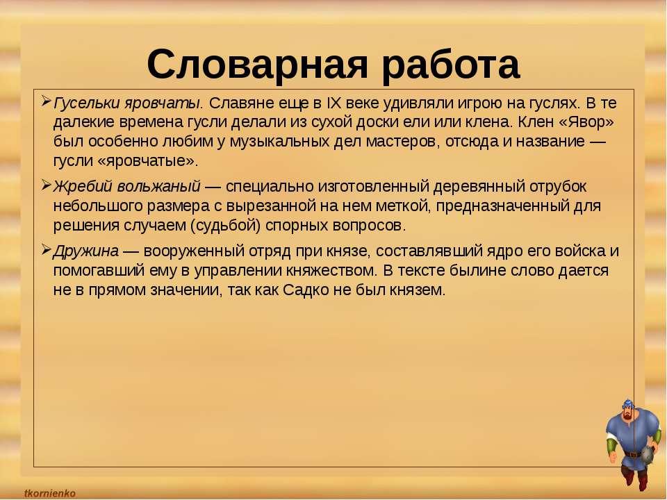 Словарная работа Гусельки яровчаты. Славяне еще в IX веке удивляли игрою на г...