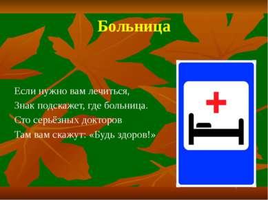 Больница Если нужно вам лечиться, Знак подскажет, где больница. Сто серьёзных...