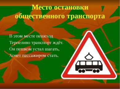 Место остановки общественного транспорта В этом месте пешеход Терпеливо транс...