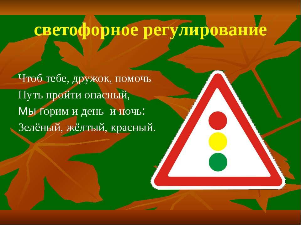 светофорное регулирование Чтоб тебе, дружок, помочь Путь пройти опасный, Мы г...