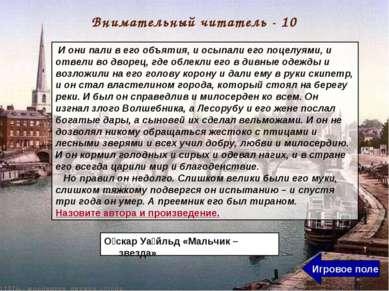 О скар Уа йльд «Мальчик – звезда» Игровое поле Внимательный читатель - 10 И о...