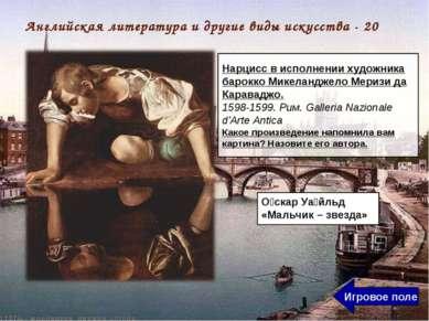 О скар Уа йльд «Мальчик – звезда» Игровое поле Английская литература и другие...