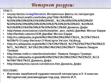 Интернет ресурсы: ТЕКСТ: muzey-factov.ru›tag/literature Интересные факты по л...