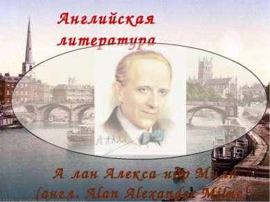 А лан Алекса ндр Милн (англ.Alan Alexander Milne) Английская литература