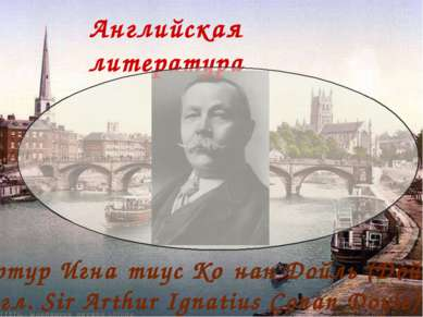 А ртур Игна тиус Ко нан Дойль (Дойл) (англ.Sir Arthur Ignatius Conan Doyle) ...