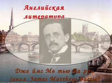 Дже ймс Мэ тью Ба рри (англ.James Matthew Barrie) Английская литература