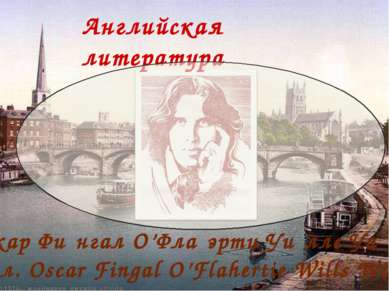 О скар Фи нгал О'Фла эрти Уи ллс Уа йльд (англ.Oscar Fingal O'Flahertie Will...