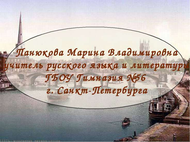 Панюкова Марина Владимировна учитель русского языка и литературы ГБОУ Гимнази...