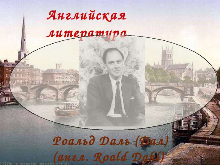 Роальд Даль (Дал) (англ.Roald Dahl) Английская литература