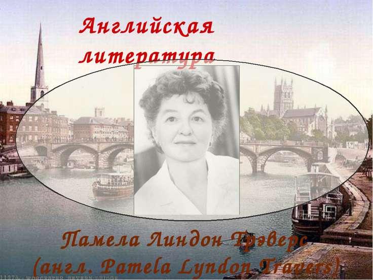 Памела Линдон Трэверс (англ.Pamela Lyndon Travers) Английская литература