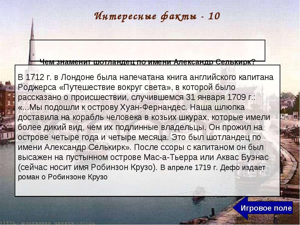 Игровое поле Интересные факты - 10 Чем знаменит шотландец по имени Александр ...
