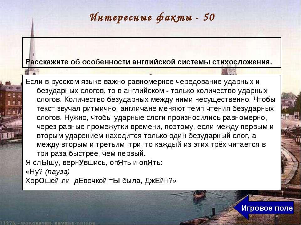 Если в русском языке важно равномерное чередование ударных и безударных слого...