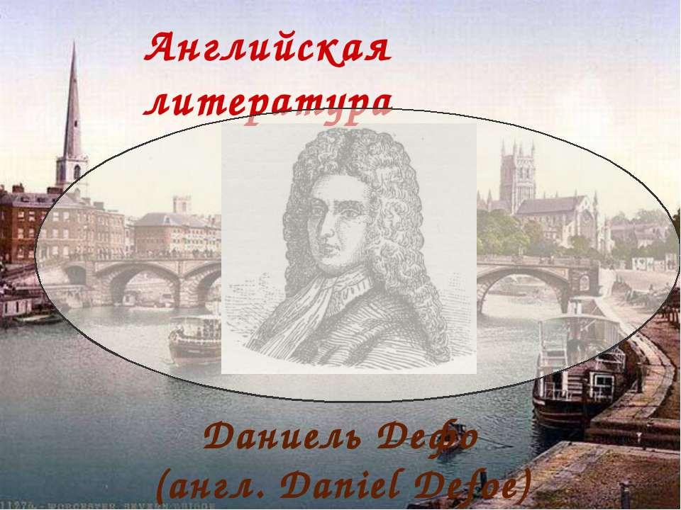 Даниель Дефо (англ. Daniel Defoe) Английская литература