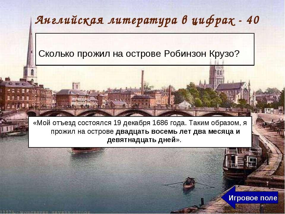 «Мой отъезд состоялся 19 декабря 1686 года. Таким образом, я прожил на остров...
