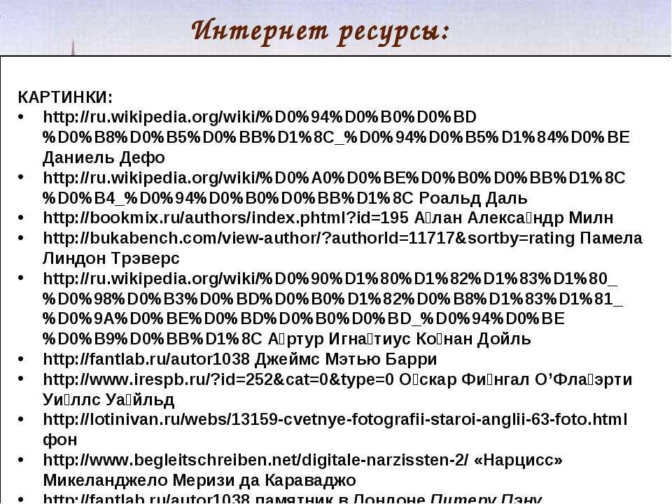 Интернет ресурсы: КАРТИНКИ: http://ru.wikipedia.org/wiki/%D0%94%D0%B0%D0%BD%D...