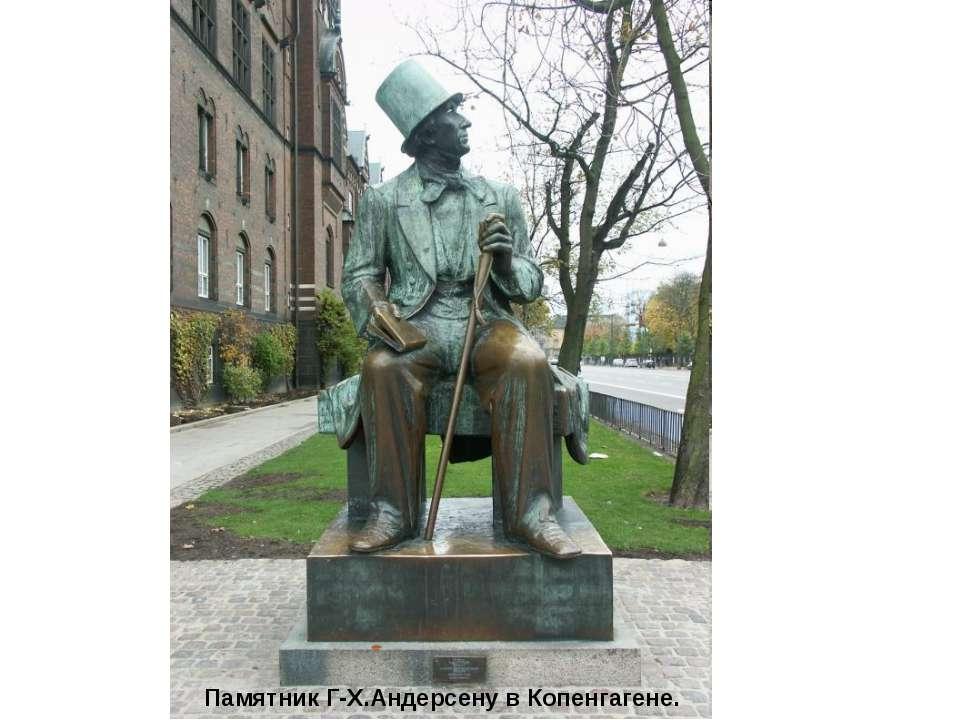 Памятник Г-Х.Андерсену в Копенгагене.