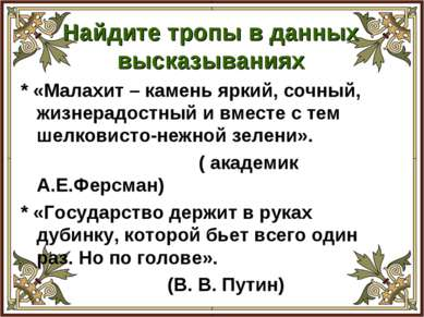 Найдите тропы в данных высказываниях * «Малахит – камень яркий, сочный, жизне...