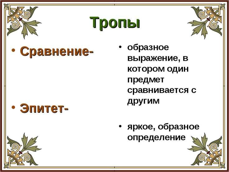 Тропы Сравнение- Эпитет- образное выражение, в котором один предмет сравнивае...
