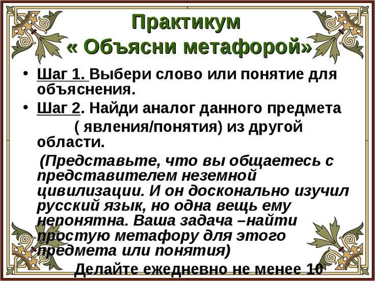 Практикум « Объясни метафорой» Шаг 1. Выбери слово или понятие для объяснения...