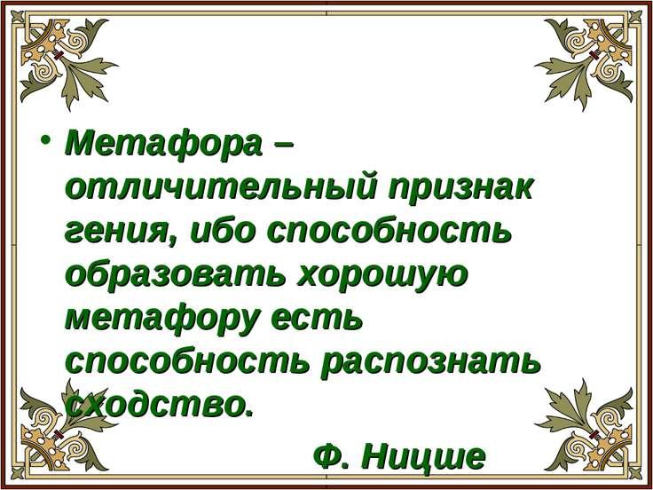 Метафора – отличительный признак гения, ибо способность образовать хорошую ме...