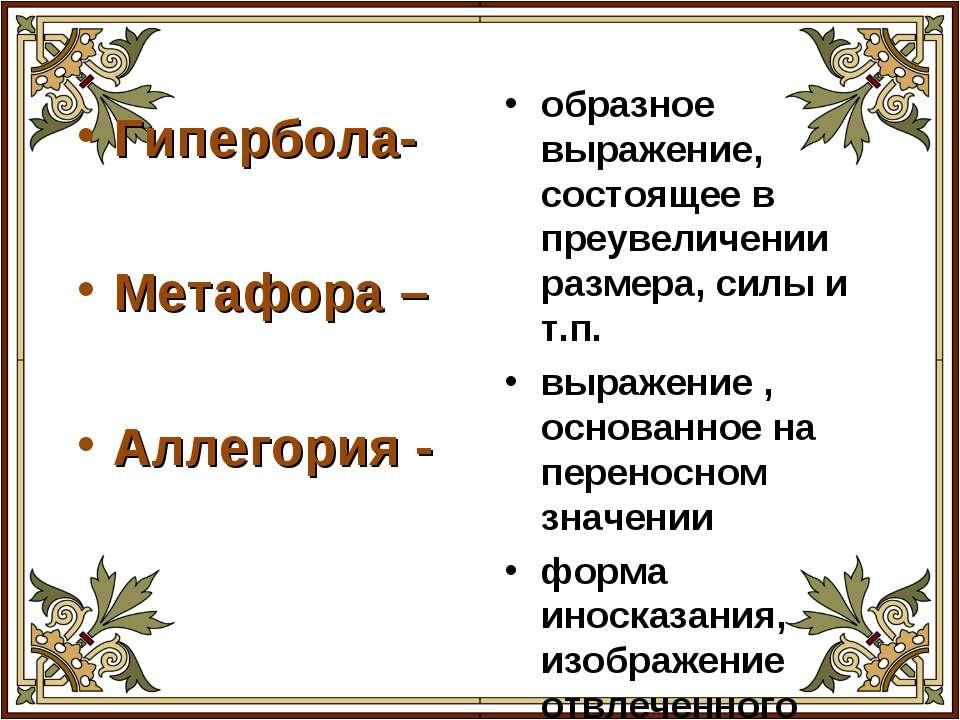 Гипербола- Метафора – Аллегория - образное выражение, состоящее в преувеличен...