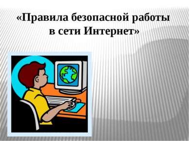«Правила безопасной работы в сети Интернет»