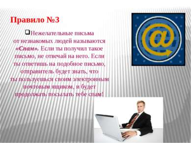 Правило №3 Нежелательные письма отнезнакомых людей называются «Спам». Если т...