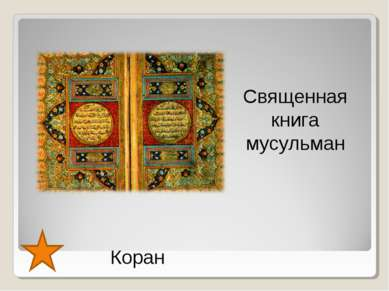 Коран Священная книга мусульман