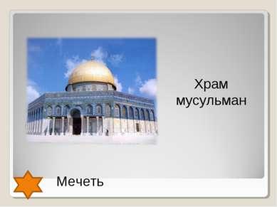 Мечеть Храм мусульман