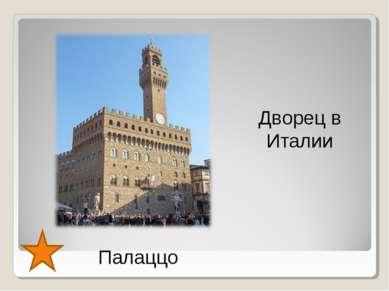 Палаццо Дворец в Италии