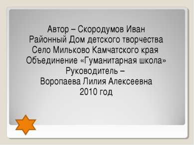 Автор – Скородумов Иван Районный Дом детского творчества Село Мильково Камчат...