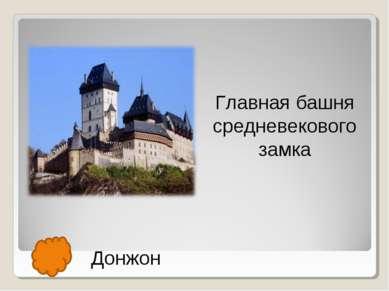 Донжон Главная башня средневекового замка