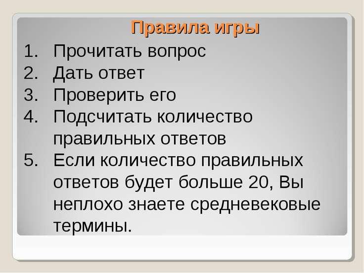 Правила игры Прочитать вопрос Дать ответ Проверить его Подсчитать количество ...