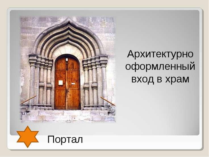 Портал Архитектурно оформленный вход в храм