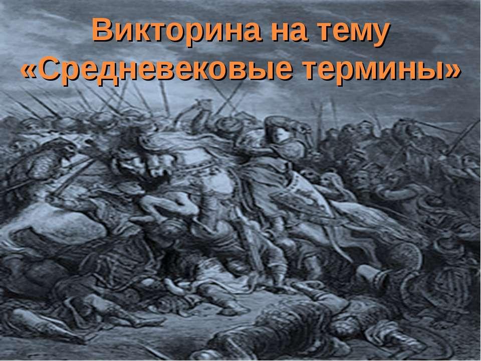 Викторина на тему «Средневековые термины»