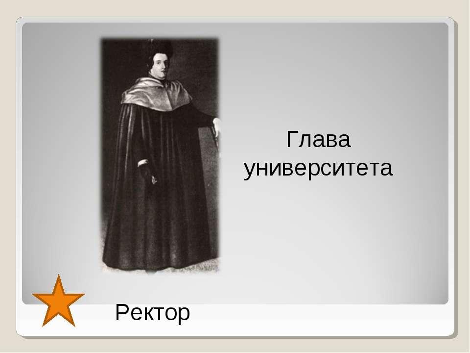 Ректор Глава университета