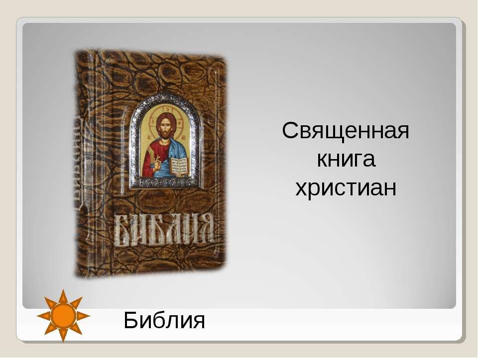 Библия Священная книга христиан