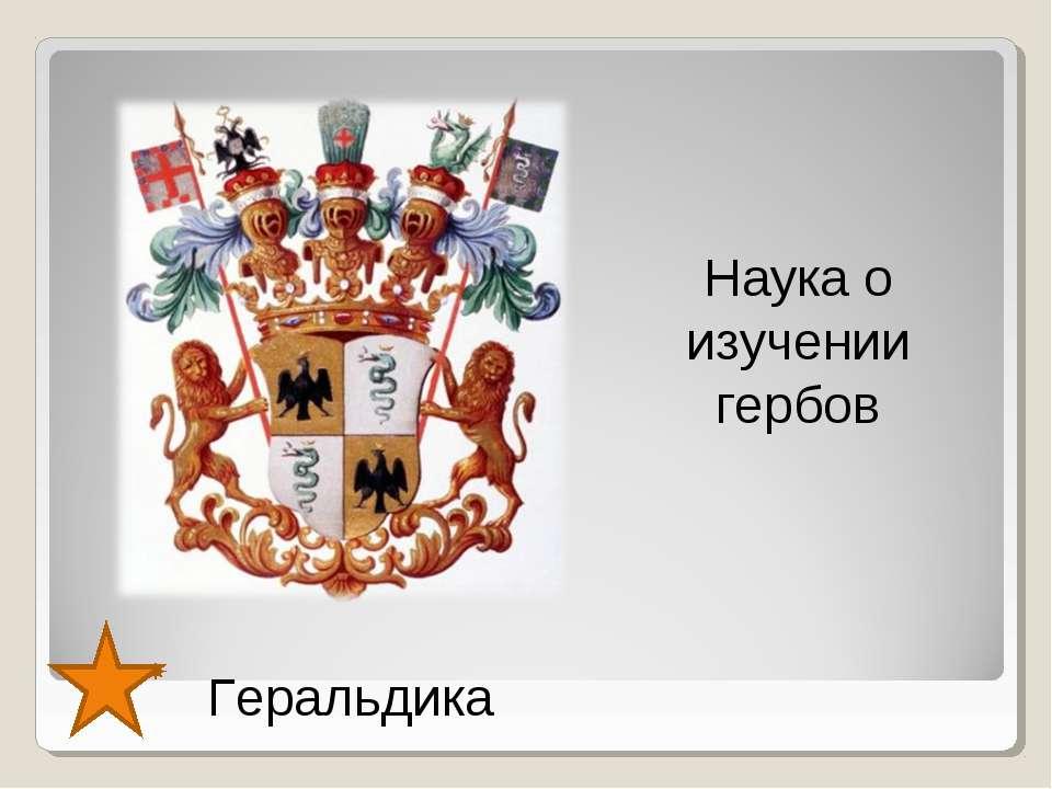 Геральдика Наука о изучении гербов