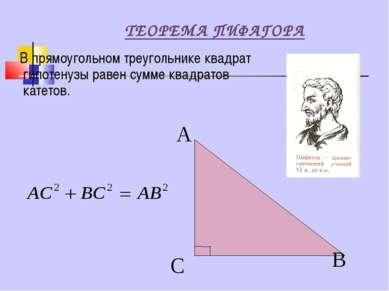 ТЕОРЕМА ПИФАГОРА В прямоугольном треугольнике квадрат гипотенузы равен сумме ...