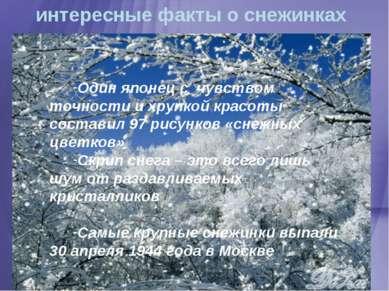 интересные факты о снежинках Один японец с чувством точности и хрупкой красот...