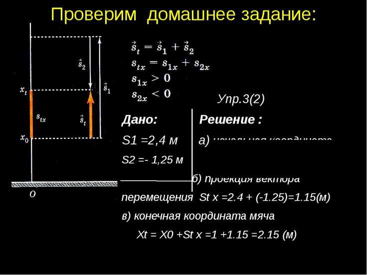 Проверим домашнее задание: Упр.3(2) Дано: Решение : S1 =2,4 м а) начальная ко...