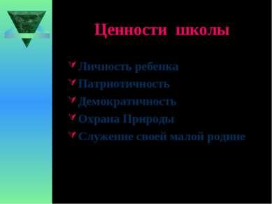 Ценности школы Личность ребенка Патриотичность Демократичность Охрана Природы...